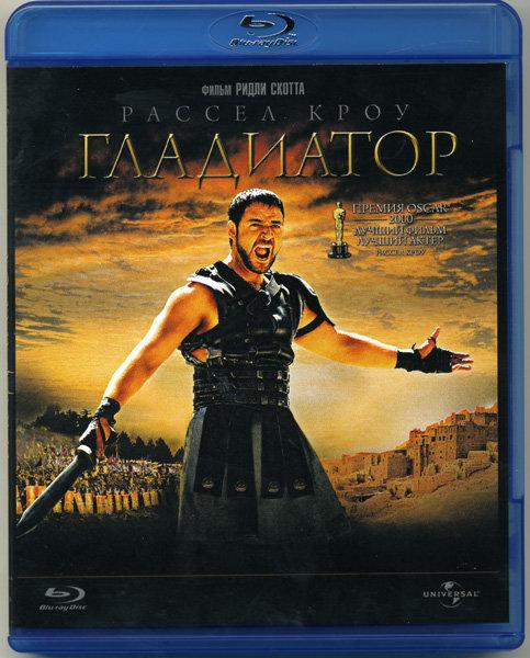 Гладиатор (Blu-ray)