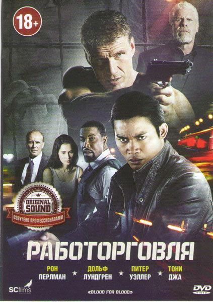 Работорговля на DVD