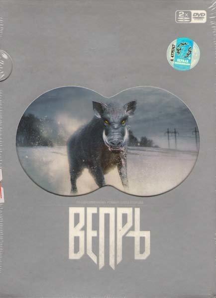 Вепрь (8 серий) (2 DVD) на DVD