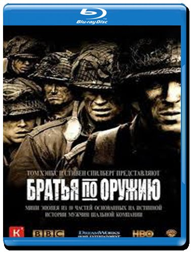 Братья по оружию (10 серий) (2 Blu-ray) на Blu-ray