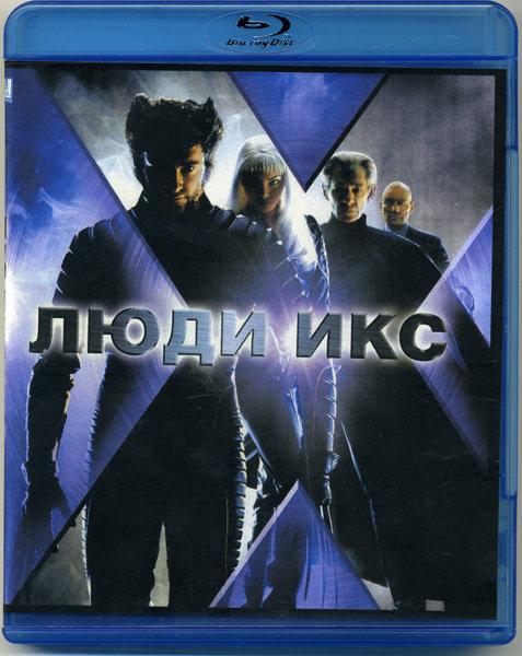 Люди икс (Blu-ray)* на Blu-ray