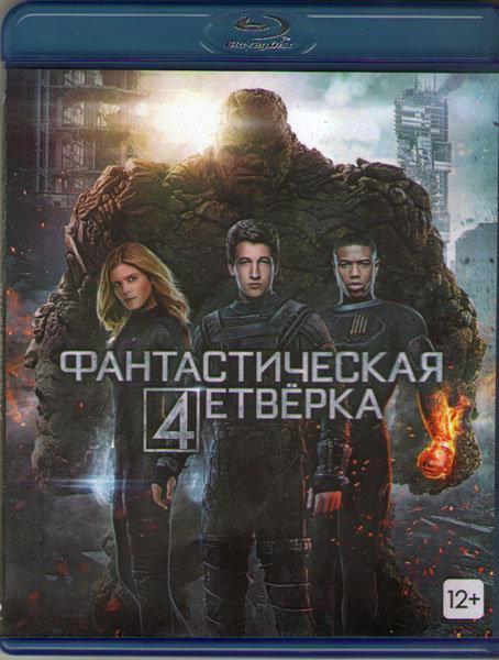 Фантастическая четверка (Blu-ray) на Blu-ray