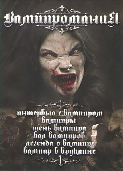 Вампиромания (Интервью с вампиром / Вампиры / Тень вампира / Бал вампиров / Легенда о вампире / Вампир в Бруклине) на DVD