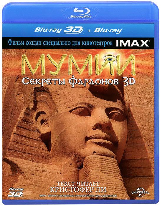 Мумии Секреты фараонов 3D+2D (Blu-ray) на Blu-ray