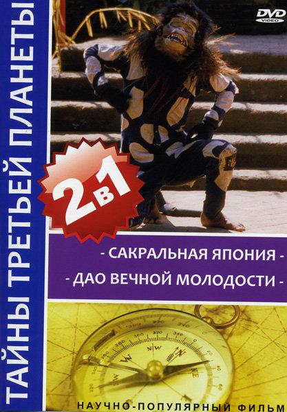 Тайны третьей планеты: Сакральная Япония/ Дао Вечной Молодости (2 в 1) на DVD