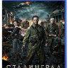 Сталинград (Blu-ray)* на Blu-ray