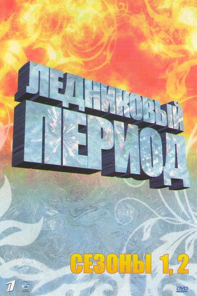 Ледниковый период 1,2 Сезоны (102 серии) на DVD