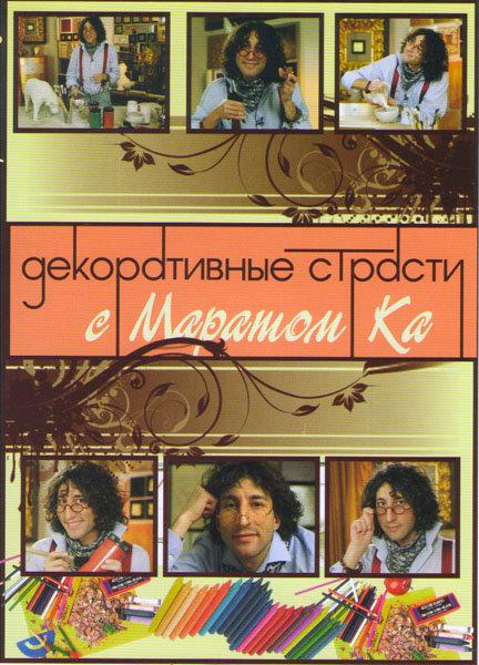 Декоративные страсти с маратом Ка (70 серий) на DVD