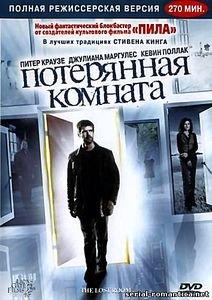 Пропавшая комната ( 1 - 3 эпизоды ) на DVD