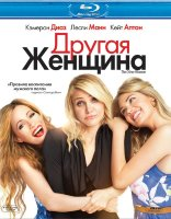 Другая женщина (Blu-ray)