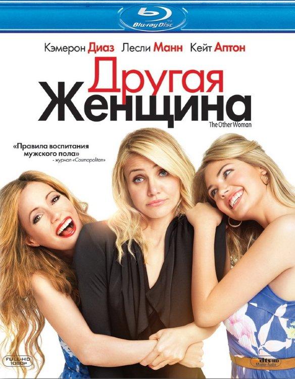 Другая женщина (Blu-ray)* на Blu-ray