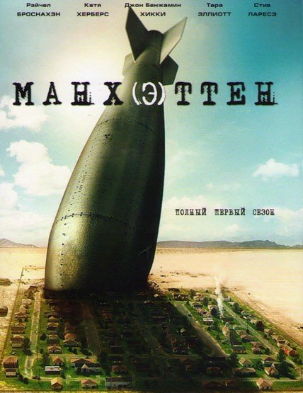 Манхэттен 1 Сезон (13 серий)  на DVD