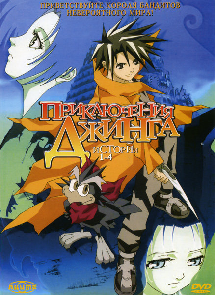 Приключения Джинга (1-4 истории) на DVD