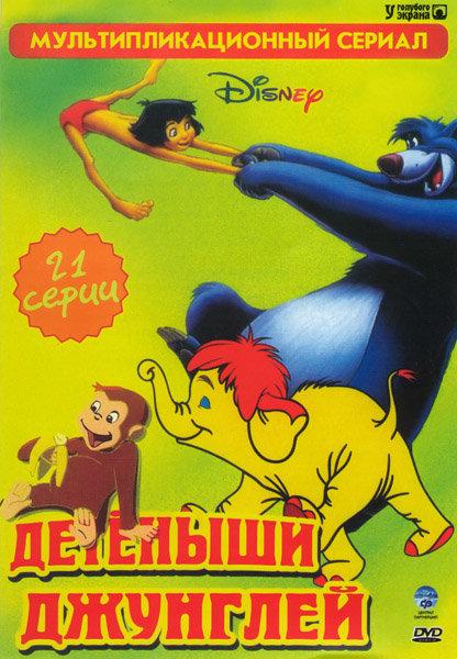 Детеныши Джунглей (21 серия) на DVD