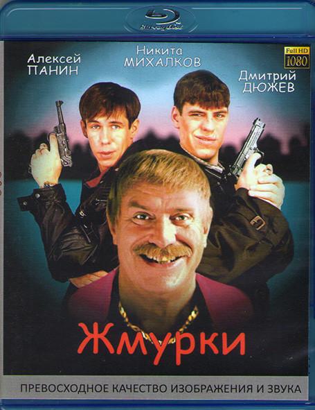 Жмурки (Blu-ray)* на Blu-ray