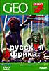 Русская Африка. «К озеру жизни» на DVD