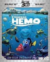 В поисках Немо 3D+2D (2 Blu-ray)