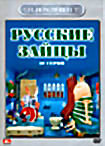 Русские зайцы (м-ф, 20 серий) на DVD