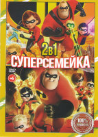 Суперсемейка / Суперсемейка 2