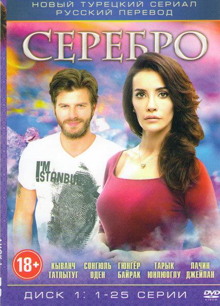 Серебро (Гюмюш) (25 серий) на DVD