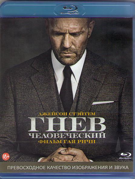 Гнев человеческий (Blu-ray)* на Blu-ray