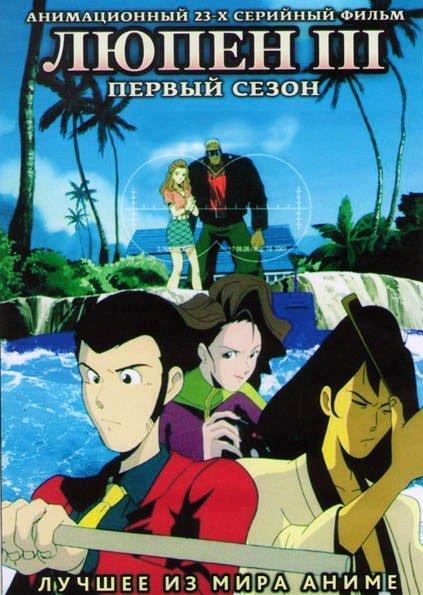 Люпен 3 1 Сезон (23 серий) (2 DVD)