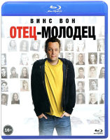 Отец молодец (Blu-ray)