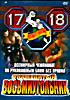 Всемирный чемпионат по рукопашным боям без правил. Знаменитый восьмиугольник 17 - 18 на DVD