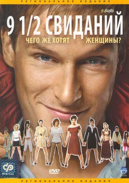 9 1/2 Свиданий на DVD