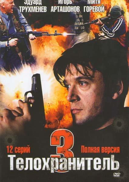 Телохранитель 3 (12 серий) на DVD