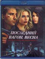 Последний вагон Весна (Blu-ray)