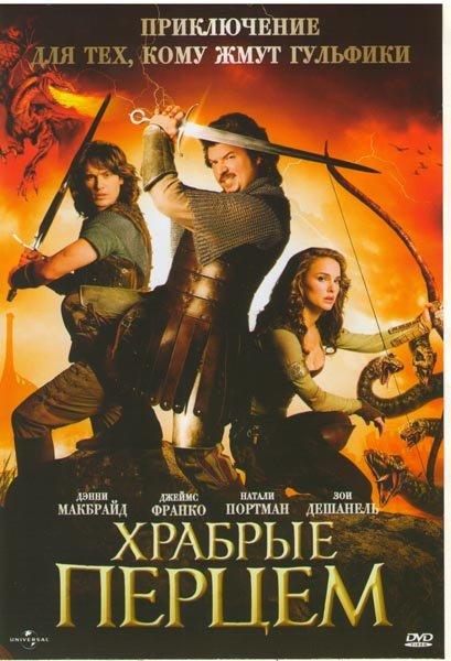 Храбрые перцем на DVD