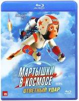 Мартышки в космосе Ответный удар 3D (Blu-ray)