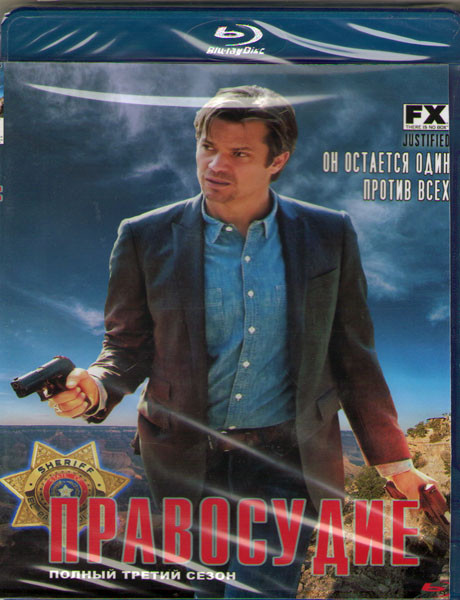 Правосудие 3 Сезон (10 серий) (Blu-ray)