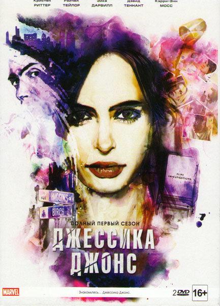 Джессика Джонс 1 Сезон (13 серий) (2 DVD) на DVD