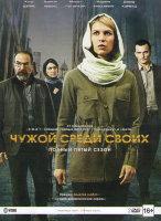 Родина (Чужой среди своих) 5 Сезон (12 серий) (2 DVD)