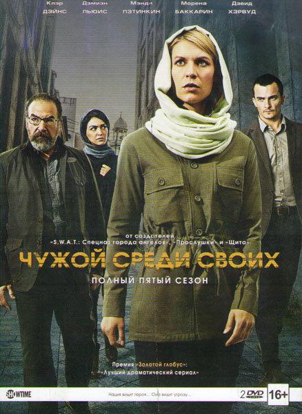 Родина (Чужой среди своих) 5 Сезон (12 серий) (2 DVD) на DVD