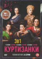 Куртизанки 1,2,3 сезоны (24 серии)