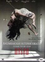 Американская история ужасов 3 Сезон (13 серий) (3 DVD)