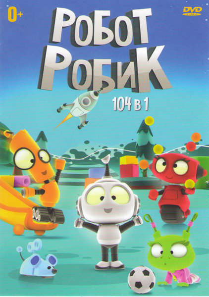 Робот Робик (104 серии) на DVD