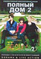 Полный дом 2 (16 серий) (4 DVD)