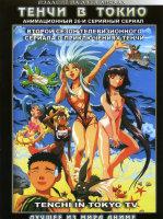 Тенчи ТВ Тенчи в Токио 2 Сезон (26 серий) на 2 DVD