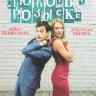 Любовь в розыске (4 серии) на DVD