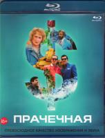 Прачечная (Blu-ray)