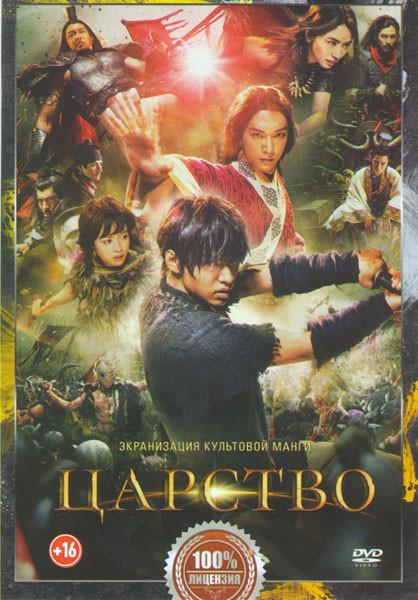 Царство на DVD
