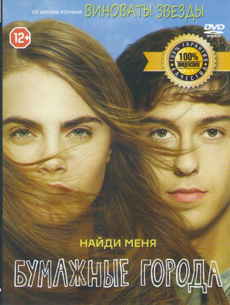 Бумажные города на DVD