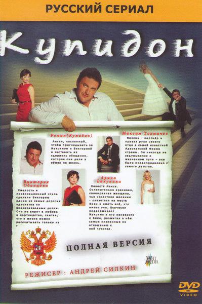 Купидон (35 серий) на DVD