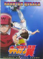 Капитан Цубаса (27-52 серии) (2 DVD)