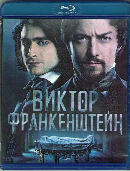 Виктор Франкенштейн (Blu-ray)*