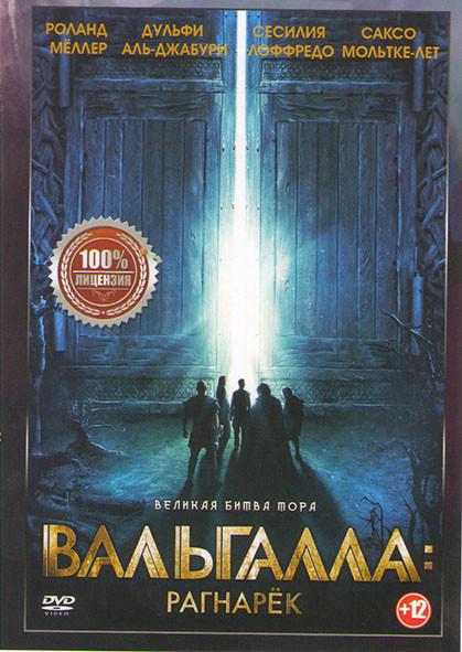 Вальгалла Рагнарек на DVD